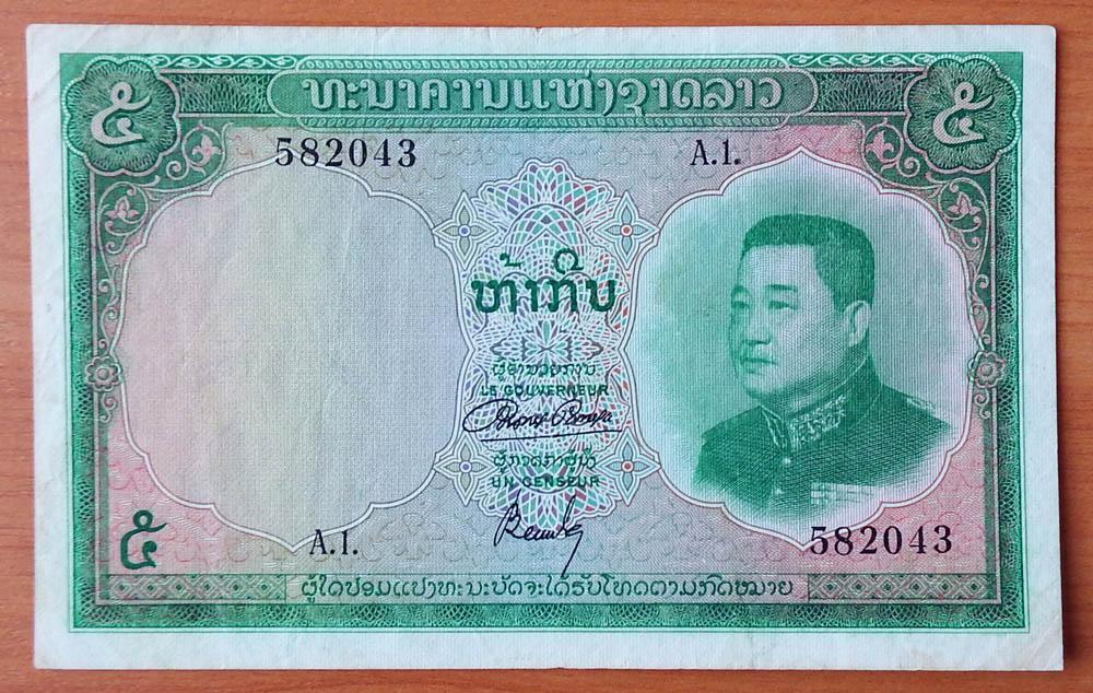 Laos 50 Kip 1963 UNC P-12