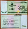 Северная Корея КНДР 50000 вон 2003 UNC