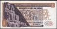 Egypt 1 pound 1968 Close prefix H/20 NAZMY Sign. 9th. issue