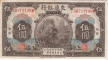 China 5 yuan 1914 aUNC (water spots)