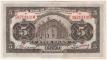 China 5 yuan 1914 aUNC (water spots)