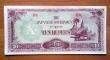 Burma ( Myanmar ) 10 rupees 1942 aUNC