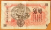 North Korea DPRK 100 won 1947