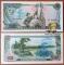 North Korea DPRK 50 won 1978 aUNC Ink Seal