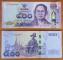 Thailand 500 baht 2014 UNC