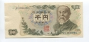 Japan 1000 yen 1963 aUNC