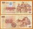 Slovakia 500 korun 1973 (1993)
