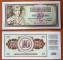 Yugoslavia 10 dinars 1978 Replacement GEM UNC
