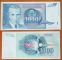 Yugoslavia 1000 dinars 1991 Replacement GEM UNC