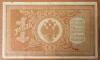 Russia 1 ruble 1898 Pleske - Ivanov