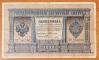 Russia 1 ruble 1898 Timashev - Ovchinnikov