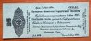 Treasury bill of 25 roubles 1920