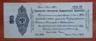 Treasury bill of 50 roubles 1920