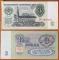 USSR 3 rubles 1961 UNC В3.5