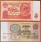 USSR 10 rubles 1961 aUNC