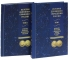 The history of monetary circulation of Russia in 2 volumes (2011)