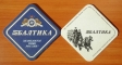 Beverage coaster Baltika