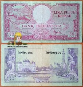 Индонезия 50 рупий 1957 VF