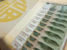 Китай 1 юань 1999 GEM UNC 10 банкнот с одинаковыми номерами.