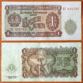 Болгария 1 лев 1951 VF