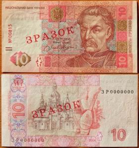 Украина 10 гривен 2004 UNC Образец