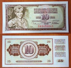 Югославия 10 динаров 1978 замещение GEM UNC