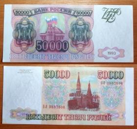 Россия 50000 рублей 1993 Подделка из оборота