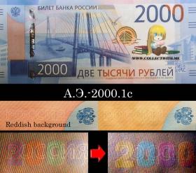 Россия 2000 рублей 2017 UNC А.Э.-2000.1c