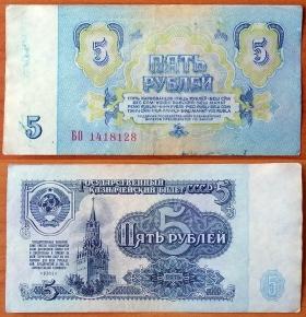 СССР 5 рублей 1961 VF/XF Без красного цвета