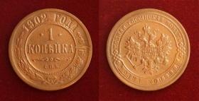 Россия 1 копейка 1902 СПБ