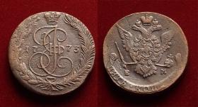 Россия 5 копеек 1773 EM
