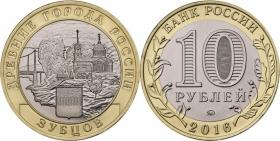Россия 10 рублей 2016 Зубцов UNC 50шт.