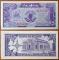 Sudan 25 piastres 1987 UNC