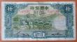 China 10 yuan 1934 F/VF