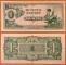 Burma (Myanmar) 1 rupee 1942 VF/XF