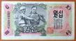 North Korea DPRK 10 won 1947 F/VF