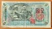 North Korea DPRK 5 won 1947 F (2)