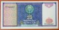 Uzbekistan 25 sum 1994 Radar 7606067