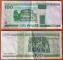 Belarus 100 rubles 2000