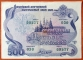 Russia Bond 500 rubles 1992 VF/XF