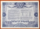 Russia Bond 500 rubles 1992 aUNC