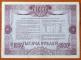 Russia Bond 1000 rubles 1992 XF