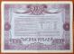 Russia Bond 1000 rubles 1992 aUNC