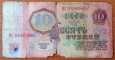 USSR 10 rubles 1961 Replacement