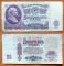 USSR 25 rubles 1961 VF series ВЧ