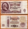 USSR 25 rubles 1961 VF/XF Shift of print