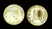 Russia 10 rubles 2010 Kursk