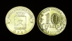 Russia 10 rubles 2011 Orel