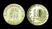 Russia 10 rubles 2011 Elnya